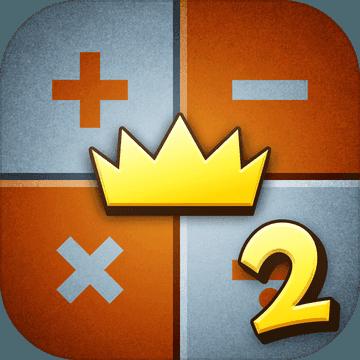 数学之王2