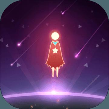 星空旅行记忆