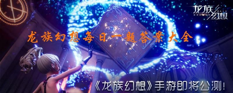 龙族幻想12月3日每日一题答案分享