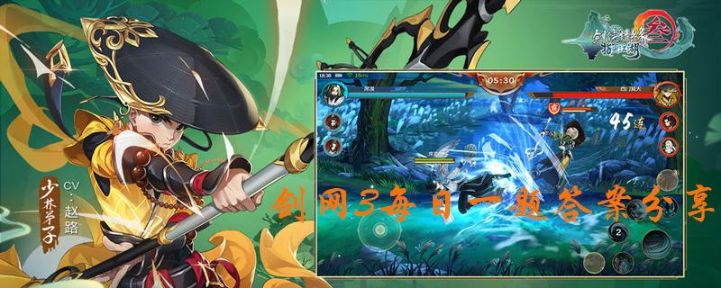 剑网3指尖江湖12月4日每日一题答案分享