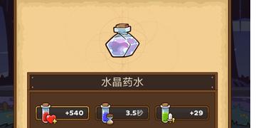 邮差骑士水晶药水怎么获得