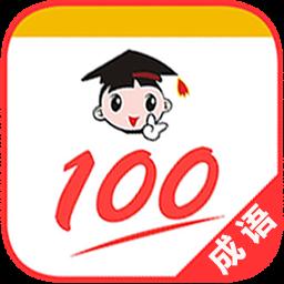 成语100