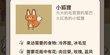 动物餐厅小狐狸解锁条件