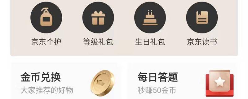 """京东金融特别推出""""多花多攒""""服务是什么呢?"""