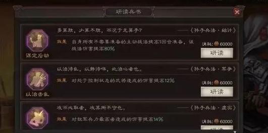 三国志战略版兵书玩法攻略
