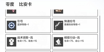 战双帕弥什意识共鸣推荐
