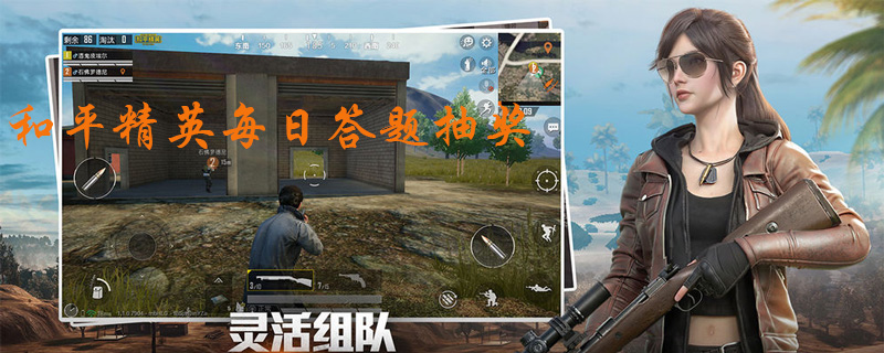 微信公众号活动:为特种兵打call,赢Q币与春节礼盒的结束日期是1月几日呢?