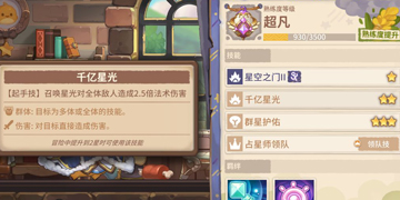 咔叽探险队新手阵容推荐