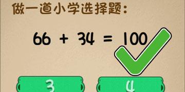 最强的大脑100关做一道小学选择题66+34=?