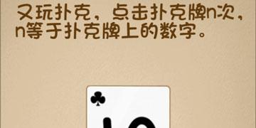 最强的大脑105关又玩扑克牌,点击扑克牌n次,n等于扑克牌上的数字