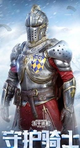 和平精英守护骑士套怎么样