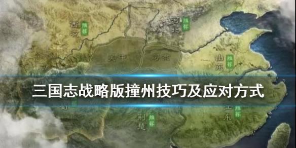三国志战略版撞州什么意思