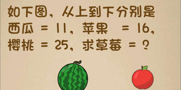 最强的大脑150关如下图,从上到下分别是西瓜=11,苹果=16,樱桃=25,求草莓=?