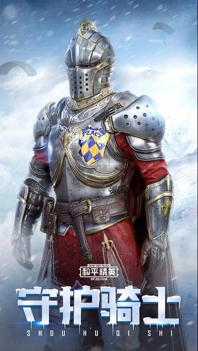 和平精英守护骑士套装特效