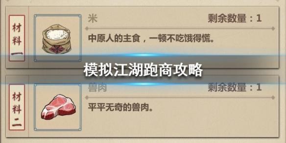 模拟江湖怎么跑商