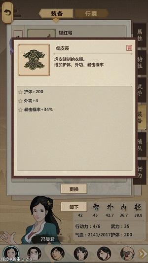 模拟江湖继承点怎么分配