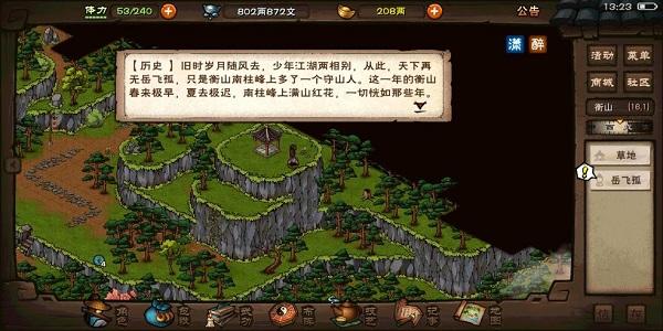 烟雨江湖衡山支线任务怎么做