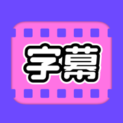 视频字幕大师