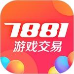 7881游戏交易平台app