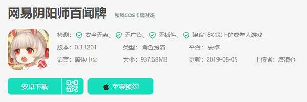 《阴阳师:百闻牌》10月16日限时测试开局