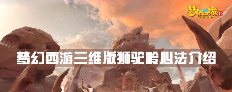 梦幻西游三维版狮驼岭心法是什么