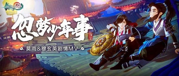 剑网3指尖江湖12月2日更新内容一览