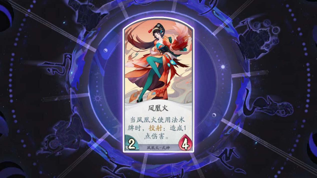 阴阳师百闻牌凤凰火怎么样