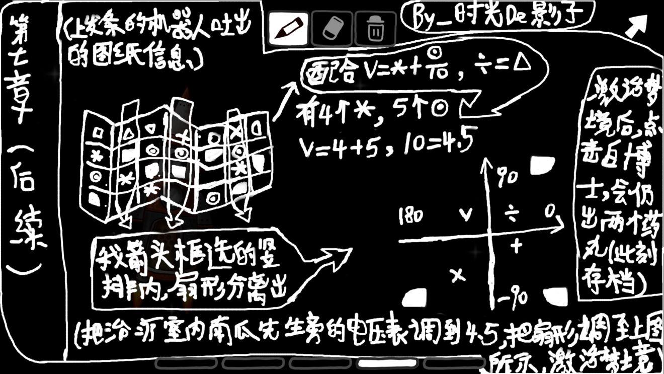 南瓜先生大冒險攻略大全:第1-8章完整通關流程(含隱藏關卡)[多圖]圖片7