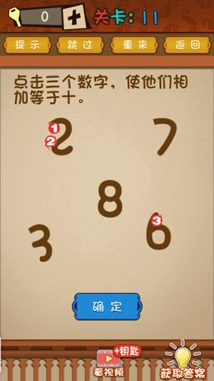 最强的大脑11关点击三个数字,使他们相加等于十