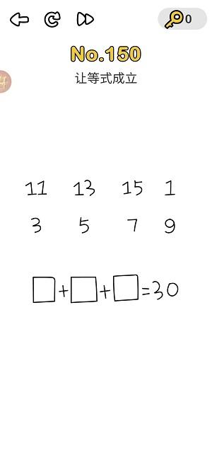 脑洞大师第150关让等式成立