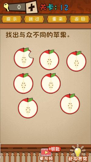 最强的大脑12关找出与众不同的苹果