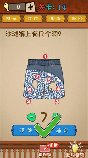 最强的大脑14关沙滩裤上有几个洞