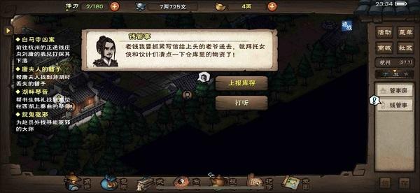 烟雨江湖富义仓夜袭任务怎么做
